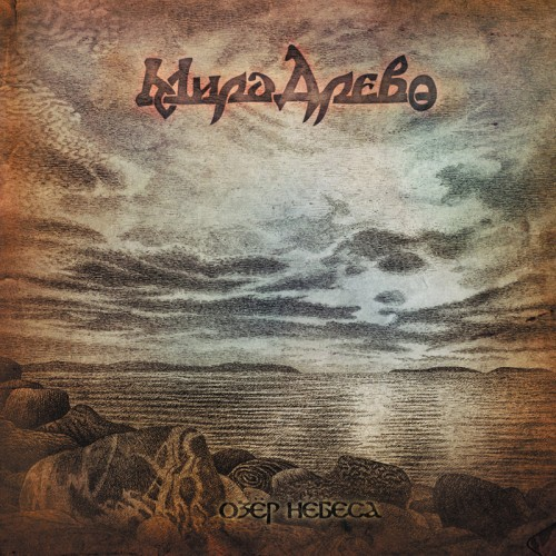MIRA DREVO - Озёр Небеса (Heavens of Lakes) CD