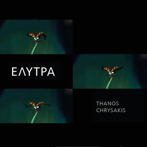 Thanos Chrysakis – ΕΛΥΤΡΑ CD