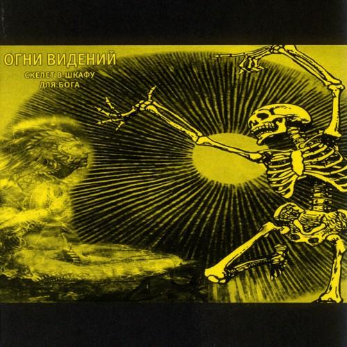 OGNI VIDENIY - Skeleton In The Closet For God CDR